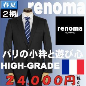 RENOMA HOMME ノータックスリムスーツストレッチ素材 A体サイズ限定 全2柄 RS9041|y-souko