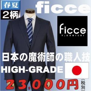 FICCE ノータックスリムスーツY体サイズ限定 全2柄 RS9043|y-souko