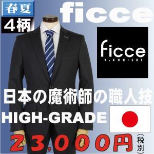 FICCE ノータックスリムスーツA体サイズ限定 全4柄 RS9044|y-souko