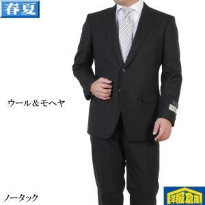 スーツ ビジネススーツ メンズ A体 AB体 黒無地 就活 1タック ビジネス 春夏 紳士 タック付き RS9103|y-souko