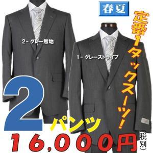 スーツRS9104−A体/AB体サイズ限定2パンツ1タックビジネススーツ 毛100%素材選べる2柄|y-souko