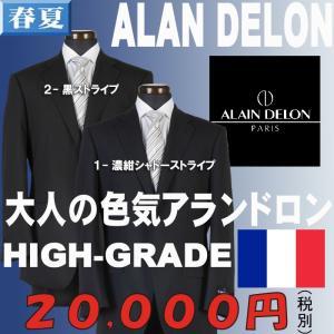 スーツRSi9107−A体サイズ限定1タックビジネススーツ「ALAINDELON」Super100's生地使用選べる2柄|y-souko