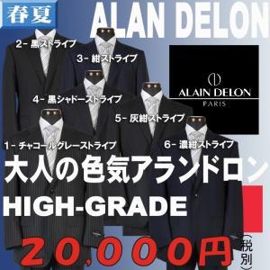 スーツRSi9108−AB体サイズ限定1タックビジネススーツ「ALAINDELON」Super100's生地使用選べる6柄|y-souko