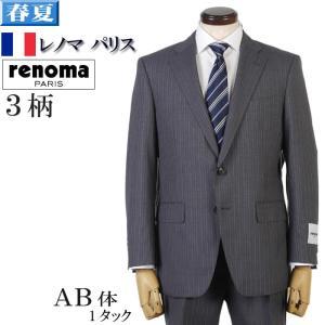 A/AB体サイズ限定1タックビジネススーツ「RENOMA PARIS」 全4柄 RS9110|y-souko