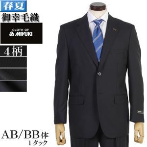 スーツ ビジネススーツ メンズ 御幸 MIYUKI A体 AB体 BB体 1タック ビジネス 紳士 タック付き RSi9112|y-souko