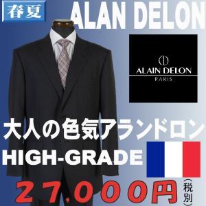 スーツRSi9115−AB体サイズ限定1タックビジネススーツ「ALAINDELON」Super100's生地使用|y-souko