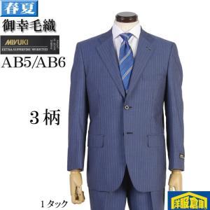 AB5 AB6 御幸毛織MIYUKI 1タック ビジネス スーツ メンズ日本製生地 全3柄 23000 rs9117 y-souko