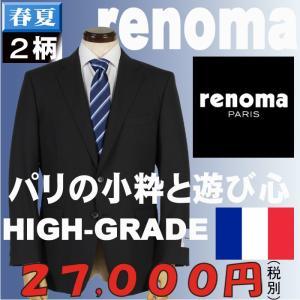 BB体サイズ限定 1タックビジネススーツ「RENOMA PARIS」 イタリア「REDA」Super110's生地使用 全2柄 RS9120|y-souko