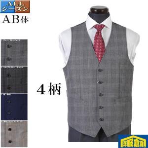 ベスト ジレ カジュアル ビジネス メンズ【ABM/ABL/ABLL】全4柄 3500 RV501 y-souko