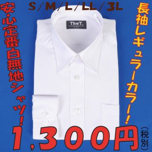 定番 ビジネスシャツ y-souko