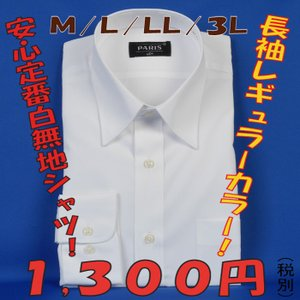 上質ワイシャツ|y-souko