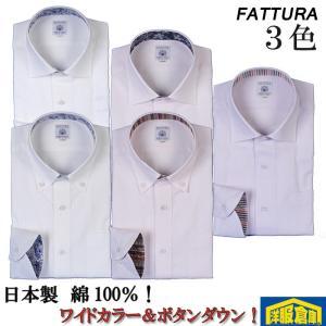 M L LL 3L 長袖 ワイドカラー ボタンダウン 高級メンズ シャツ「FATTURA」日本製 高品質コットン100% 上品な風合い 全5種 4500 RY01 y-souko