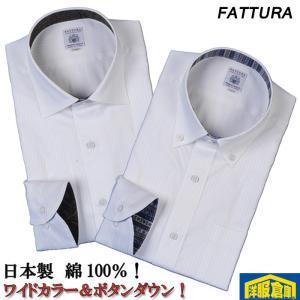 M L LL 3L 長袖 ワイドカラー ボタンダウン 高級メンズ シャツ「FATTURA」日本製 高品質コットン100% 上品な風合い 全2種 4500 RY02 y-souko