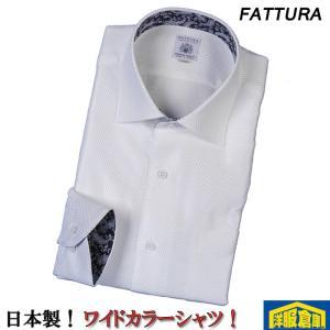 M L LL 長袖 ワイドカラー 高級メンズ シャツ「FATTURA」日本製 綿ポリ イージーケア 上品な風合い 4500 RY03 y-souko