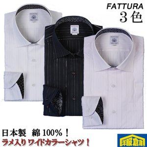 M L LL 3L 長袖 ワイドカラー 高級メンズ シャツ「FATTURA」日本製 高品質コットン100% ラメ糸 上品な風合い 全3色 5400 RY04 y-souko