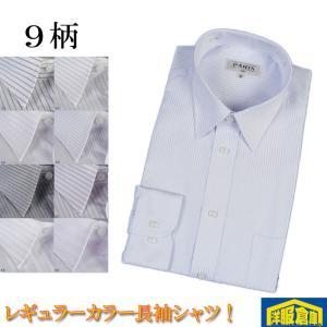 RY201−レギュラーカラー長袖シャツシンプル定番 ビジネスシャツ 選べる9柄|y-souko
