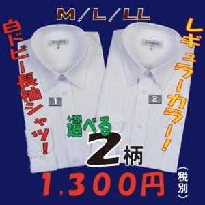 RY202−レギュラーカラー白ドビー長袖シャツシンプル定番 ビジネスシャツ 選べる2柄 y-souko