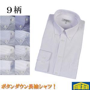 RY211−ボタンダウン長袖シャツシンプル定番 ビジネスシャツ 選べる9柄|y-souko