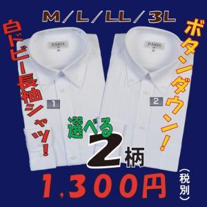 RY212−ボタンダウン白ドビー長袖シャツシンプル定番 ビジネスシャツ 選べる2柄 y-souko