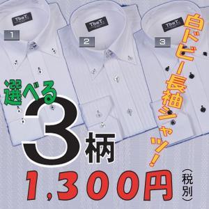長袖ワイシャツ ドゥエボットーニボタンダウン長袖シャツ  ドビー白シャツ RY401|y-souko