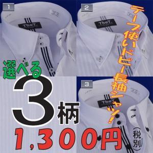 長袖ワイシャツ テープ使い  ドゥエボットーニボタンダウン  ドビー白シャツ RY402 y-souko