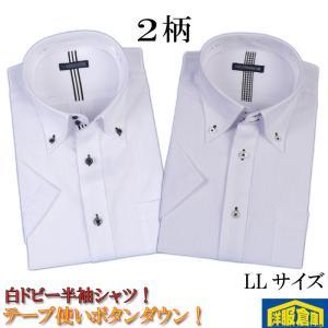 半袖 ビジネスワイシャツ メンズ|y-souko