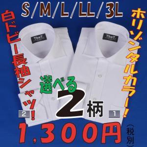 かっこいい ビジネスシャツ|y-souko