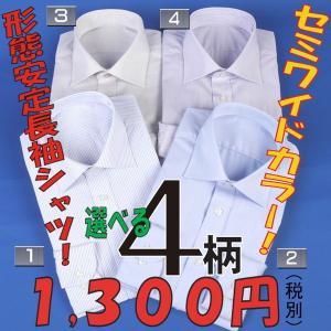 ビジネスシャツ|y-souko
