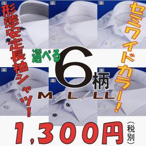 長袖ワイシャツRY608−形態安定セミワイドカラーシャツ 選べる6バリエーション 標準シルエット y-souko