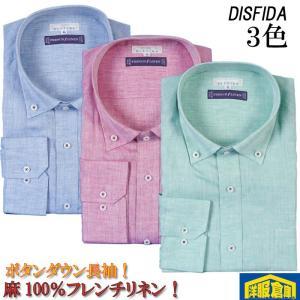 ボタンダウン 長袖 シャツ ビックサイズ「DISFIDA」麻100%フレンチリネン 3L 4L 5L  3色 3500 RY619|y-souko