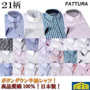 半袖 ビジネスシャツ ボタンダウン ハイグレード 半袖シャツ カジュアルシャツ  全21柄 2500 ry702|y-souko