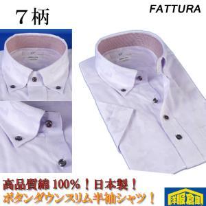 半袖ボタンダウンビジネスシャツ|y-souko