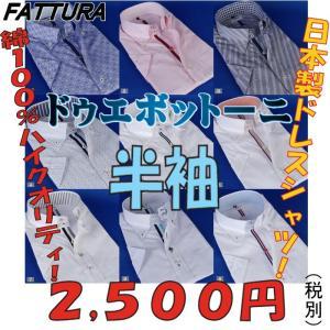 半袖ボタンダウンドゥエボットーニビジネスシャツ|y-souko