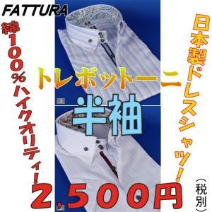 半袖トレボットーニシャツ|y-souko