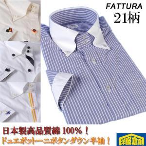 半袖 ビジネスシャツドゥエボットーニボタンダウン ハイグレード 半袖シャツ カジュアルシャツ  全21柄 2500 ry708|y-souko