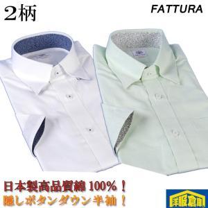 半袖 ビジネスシャツ 隠しボタンダウン  ハイグレード 半袖シャツ カジュアルシャツ  全2柄 2500 ry709 y-souko