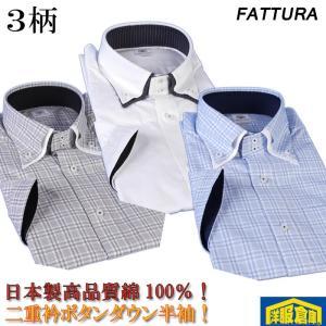 半袖 ビジネスシャツ ドゥエボットーニ 二枚衿 ボタンダウン ハイグレード 半袖シャツ カジュアルシャツ  全3柄 2500 ry710 y-souko