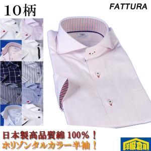 半袖 ビジネスシャツ ホリゾンタルカラー  ハイグレード 半袖シャツ カジュアルシャツ  全10柄 2500 ry711|y-souko