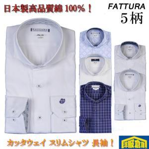 長袖 ビジネスシャツ カッタウェイ (ホリゾンタルカラー) 細身シルエット ハイグレード  全7柄 4500 ry804|y-souko