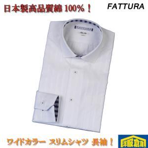 長袖 ビジネスシャツ ワイドカラー レギュラースモールカラー  細身シルエット ハイグレード  全4柄 4500 ry805|y-souko