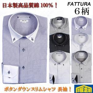 長袖 ビジネスシャツ ボタンダウン 細身シルエット ハイグレード  全6柄 4500 ry806|y-souko