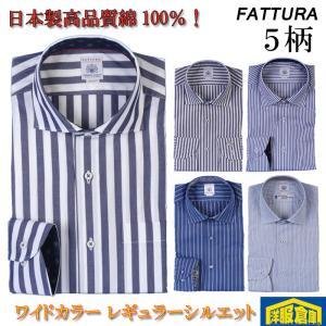 M L 長袖 ワイドカラーシャツ「FATTURA」日本製 高品質コットン100%素材  ストライプ 4500 RY807 y-souko