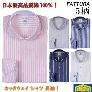 長袖 シャツ「FATTURA」日本製 高品質コットン100%素材 カッタウェイ(ホリゾンタルカラー) 4500 RY808 y-souko