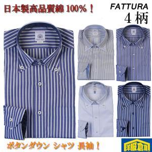 長袖 シャツ「FATTURA」日本製 高品質コットン100%素材 ボタンダウン 4500 RY809 y-souko