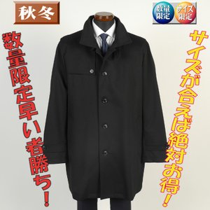 コートSC64204−Lサイズスタンドカラーコート ライナー付きビジネスコート SG−L 9000|y-souko