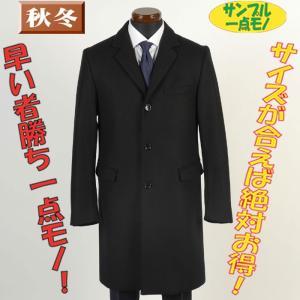 コートSC74040−Mサイズチェスターコートウール混素材 ビジネスコート SG−M 11000|y-souko