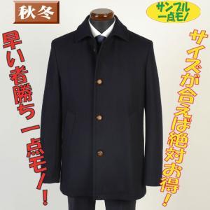 コートSC74140−Lサイズステンカラーコートウール素材 一点物サンプル ビジネス カジュアル SG−L 13000 y-souko