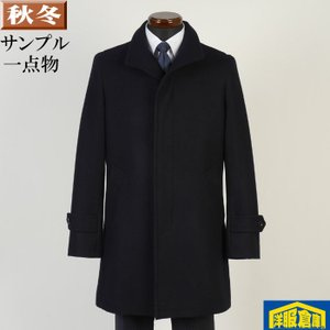 スタンドカラー コート メンズ Mサイズ ビジネスコート濃紺無地 SG-M 11000 SC75009|y-souko