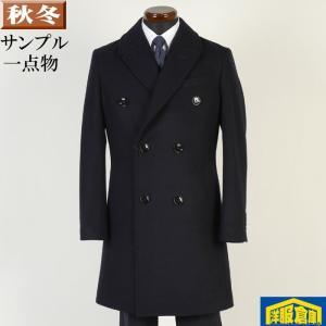 ダブルプレスト アルスターカラー コート メンズ Mサイズ ビジネスコートSG-M 13000 SC75010 y-souko