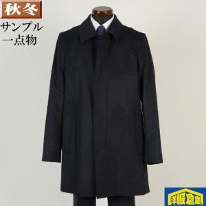 カシミヤ混ウール ステンカラー コート メンズ Lサイズ ビジネスコートSG-L 16000 SC75016|y-souko
